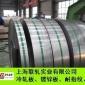 上海联轧野狼社区:宝钢H220PD ZF镀锌卷板,热镀锌汽车钢